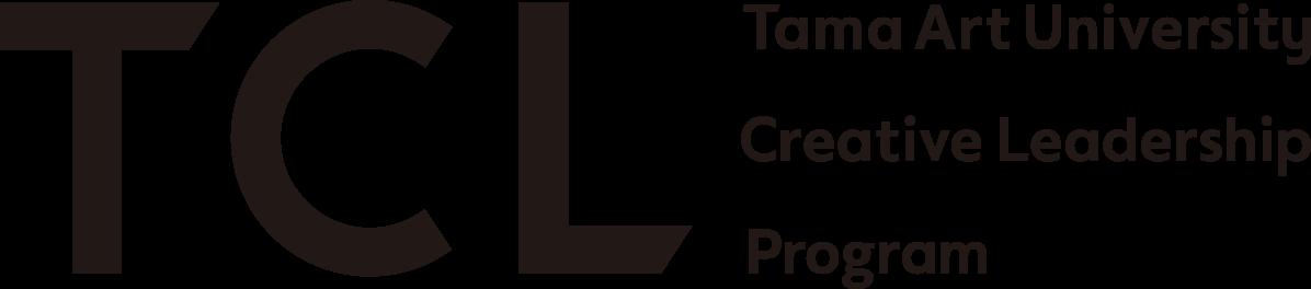 TCL-多摩美術大学クリエイティブリーダーシッププログラム